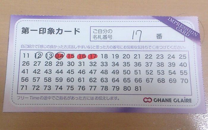 第一印象カード
