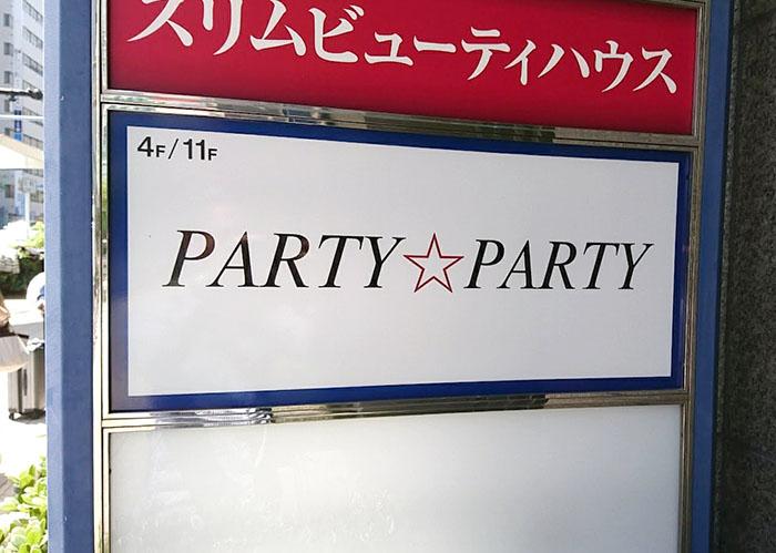 パーティーパーティーの会場
