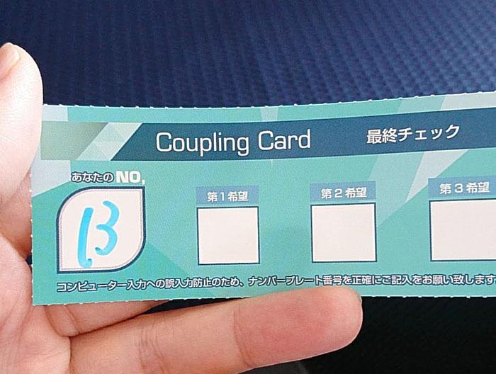 最終カード
