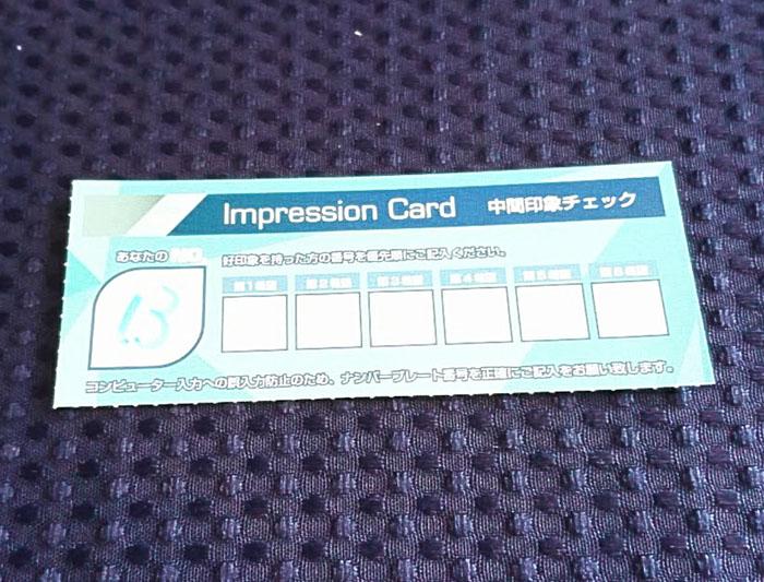 中間印象チェックカード