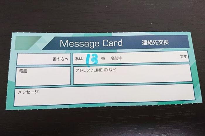 連絡先カード