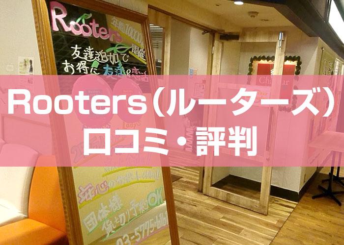 ルーターズの口コミ・評判