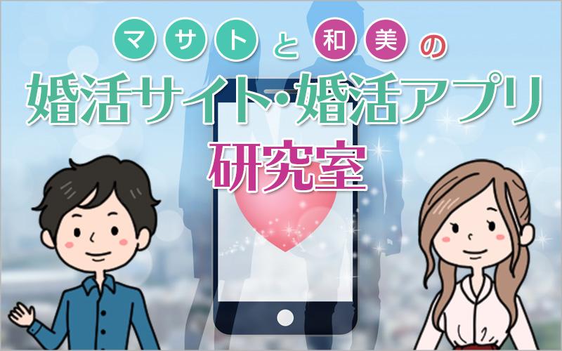 マサトと和美の婚活サイト・婚活アプリ研究室