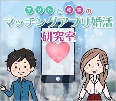 マサトと和美のマッチングアプリ婚活研究室